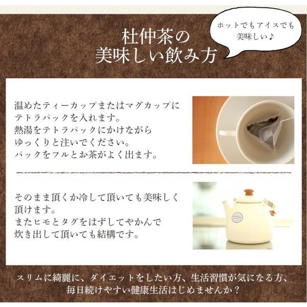 杜仲茶 ティーバッグ 3g x 80包 杜ちゅう茶 とちゅう茶 カフェインレス 国産  茶 健康茶 送料無料|organickitchen|10