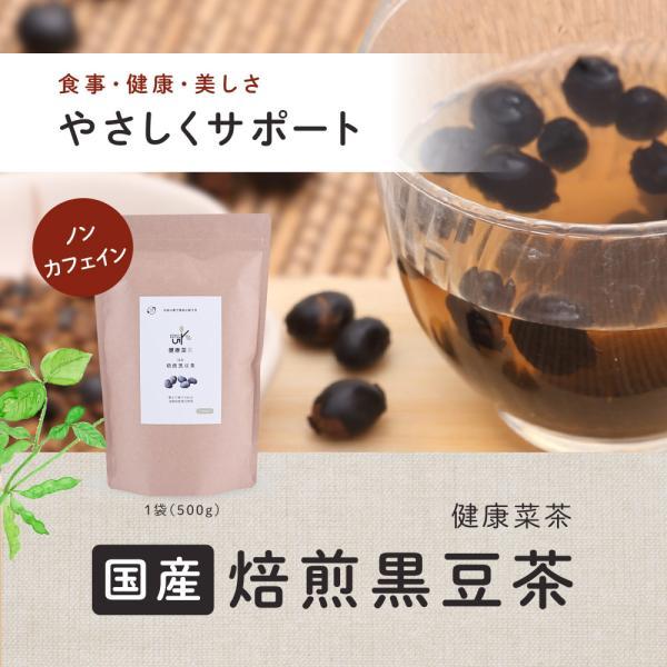 黒豆茶 国産 食べる黒豆茶 500g 北海道産 焙煎 煎り黒豆 黒まめ茶 くろまめ茶 ノンカフェイン 健康茶 ダイエット 送料無料|organickitchen