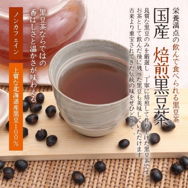 黒豆茶 国産 食べる黒豆茶 500g 北海道産 焙煎 煎り黒豆 黒まめ茶 くろまめ茶 ノンカフェイン 健康茶 ダイエット 送料無料|organickitchen|02