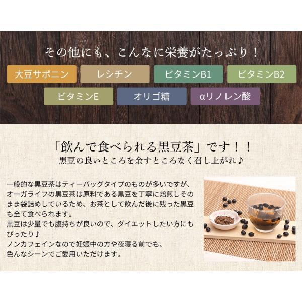 黒豆茶 国産 食べる黒豆茶 500g 北海道産 焙煎 煎り黒豆 黒まめ茶 くろまめ茶 ノンカフェイン 健康茶 ダイエット 送料無料|organickitchen|06