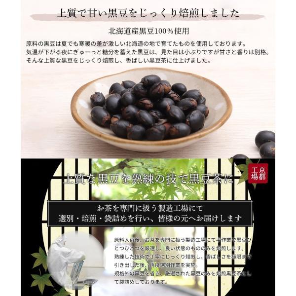 黒豆茶 国産 食べる黒豆茶 500g 北海道産 焙煎 煎り黒豆 黒まめ茶 くろまめ茶 ノンカフェイン 健康茶 ダイエット 送料無料|organickitchen|07
