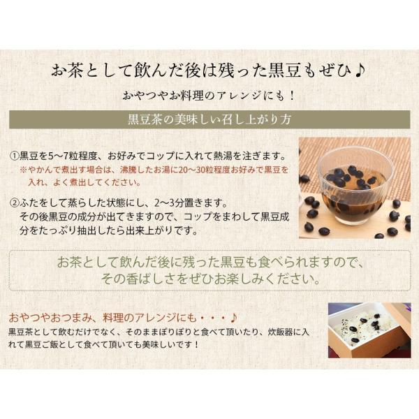 黒豆茶 国産 食べる黒豆茶 500g 北海道産 焙煎 煎り黒豆 黒まめ茶 くろまめ茶 ノンカフェイン 健康茶 ダイエット 送料無料|organickitchen|08