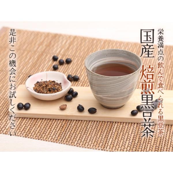 黒豆茶 国産 食べる黒豆茶 500g 北海道産 焙煎 煎り黒豆 黒まめ茶 くろまめ茶 ノンカフェイン 健康茶 ダイエット 送料無料|organickitchen|09
