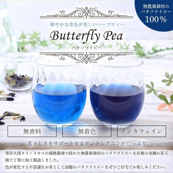 バタフライピー 50g 青いお茶 無農薬 アンチャン ハーブティー  送料無料 organickitchen 02