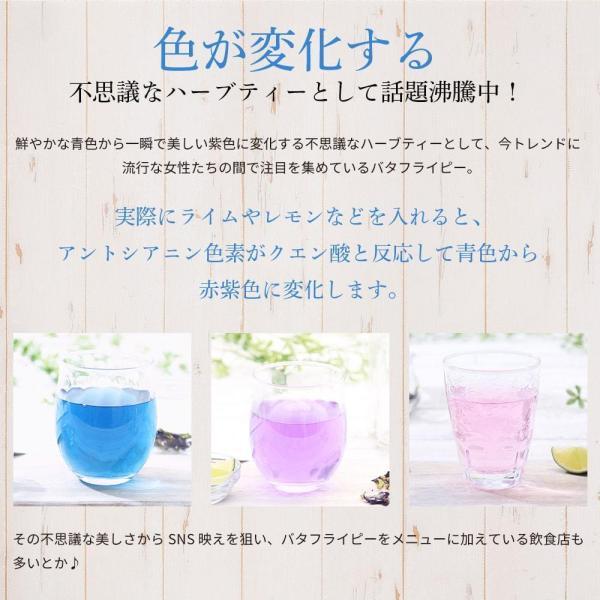 バタフライピー 50g 青いお茶 無農薬 アンチャン ハーブティー  送料無料 organickitchen 03