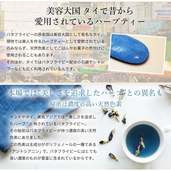 バタフライピー 50g 青いお茶 無農薬 アンチャン ハーブティー  送料無料 organickitchen 04