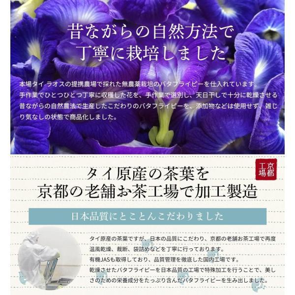 バタフライピー 50g 青いお茶 無農薬 アンチャン ハーブティー  送料無料 organickitchen 07