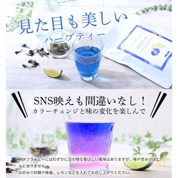 バタフライピー 50g 青いお茶 無農薬 アンチャン ハーブティー  送料無料 organickitchen 08