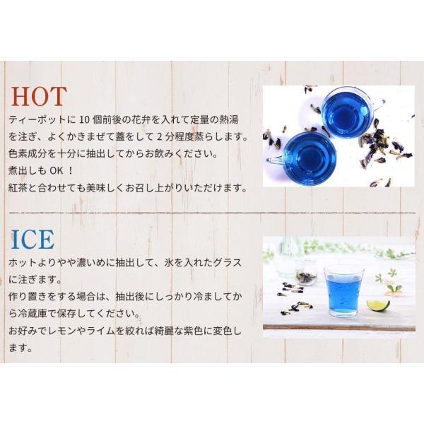 バタフライピー 50g 青いお茶 無農薬 アンチャン ハーブティー  送料無料 organickitchen 09