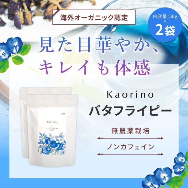 バタフライピー 50g×2袋セット 無農薬 青いお茶 アンチャン ハーブティー  送料無料 organickitchen