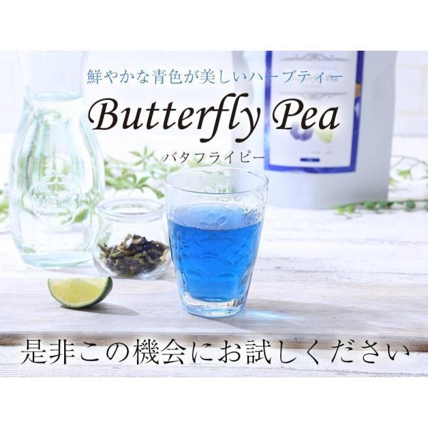 バタフライピー 50g×2袋セット 無農薬 青いお茶 アンチャン ハーブティー  送料無料 organickitchen 10