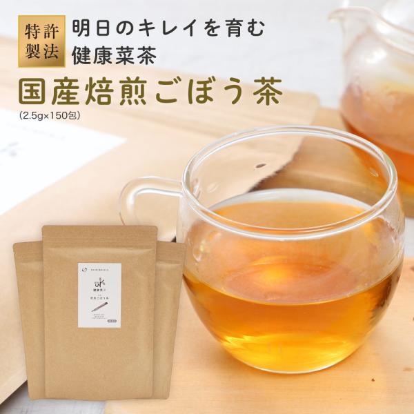 国産 ごぼう茶 2.5g 150包( 50包 x 3袋 ) ごぼう100% 九州産 ティーパック|organickitchen