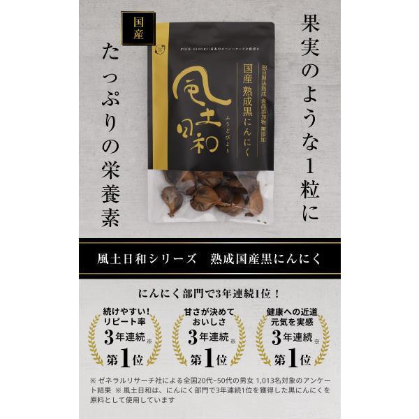 黒にんにく 国産 A品 バラ 31片 約1ヵ月分 150g 九州・四国産 父の日 送料無料|organickitchen|02