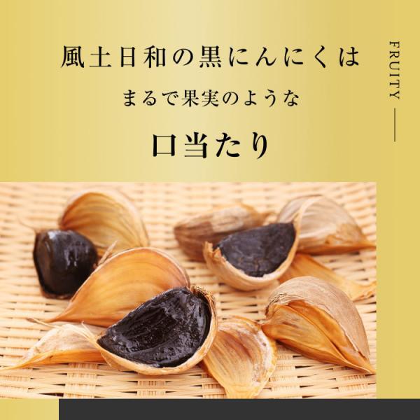 黒にんにく 国産 A品 バラ 31片 約1ヵ月分 150g 九州・四国産 父の日 送料無料|organickitchen|12