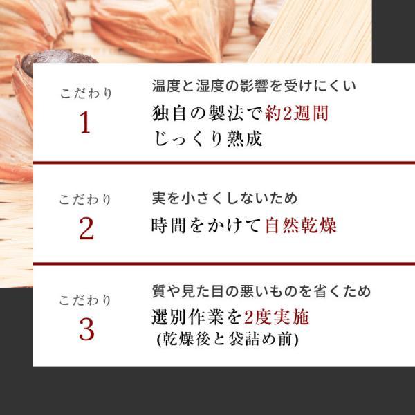 黒にんにく 国産 A品 バラ 31片 約1ヵ月分 150g 九州・四国産 父の日 送料無料|organickitchen|16