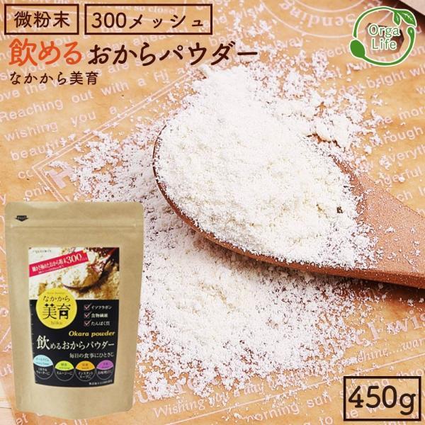 おからパウダー 飲める 超微粉 450g なかから美育 300メッシュ プロテイン ソイ 置き換え ダイエット 女性のための美容専門  送料無料 おからパウダーヨーグルト