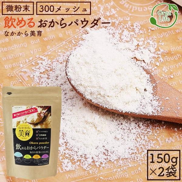 おからパウダー 飲める 超微粉 300g ( 150g×2個 ) なかから美育 300メッシュ プロテイン ソイ 置き換え ダイエット 女性のための美容専門  送料無料