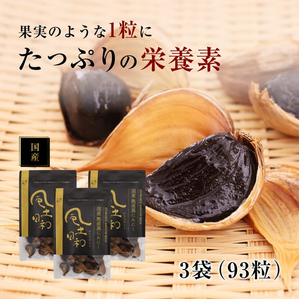 黒にんにく 国産 大粒 送料無料 93粒 約12週間分 450g〜510g 黒ニンニク 宮崎