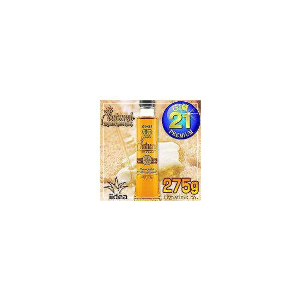 【プレミアム】オーガニック・ブルーアガベ シロップ[イデア・ナチュレル] 275gボトル