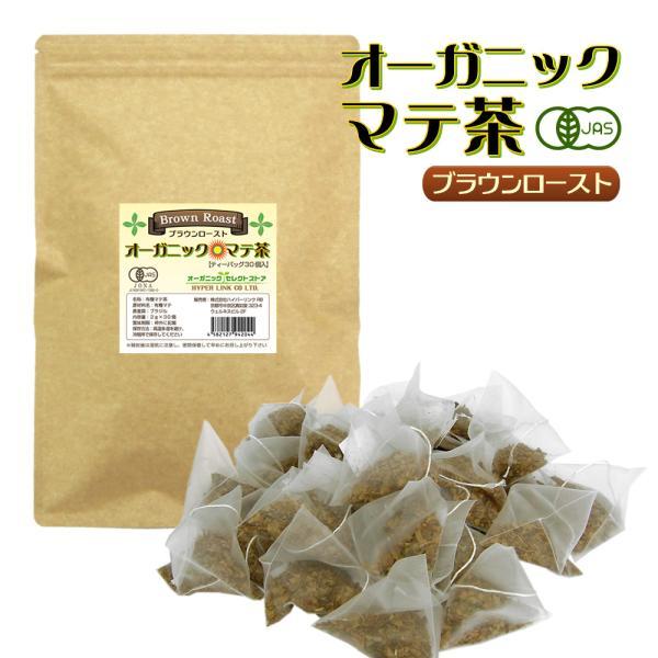 マテ茶 オーガニック 2g×30個入(ポスト配達便)