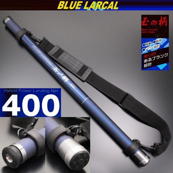 ▲小継玉の柄 BLUE LARCAL400 & ランディングネットL (オーバールフレーム) セット (190138-400-190155)