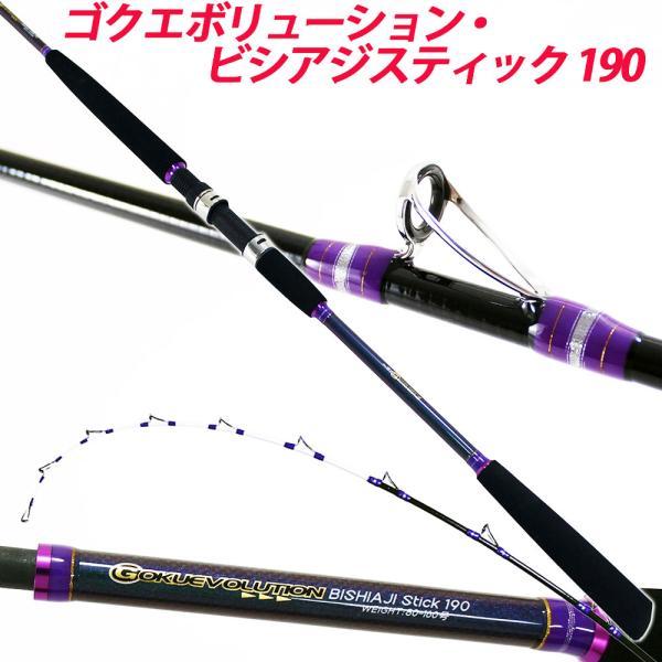 ビシアジ 専用 ロッド ゴクエボリューション ビシアジスティック 190 (80号〜160号)(90290)