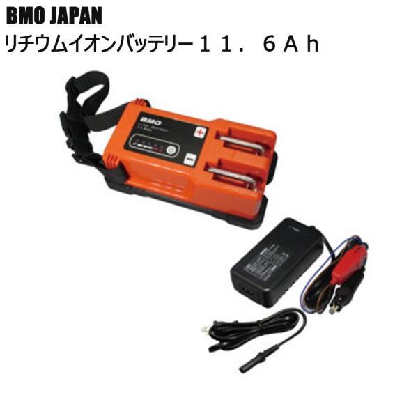 【送料無料】BMO JAPAN リチウムイオンバッテリー11.6Ah(bmo-4...