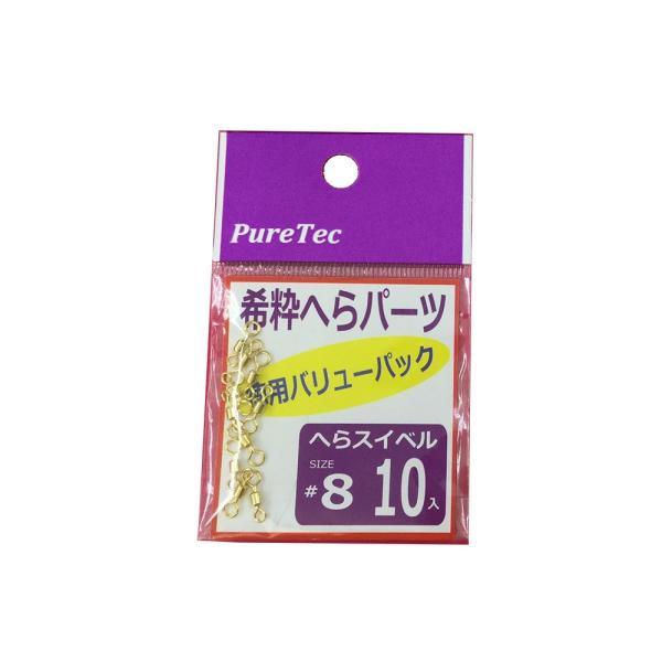【Cpost】希粋 ヘラサルカン #8 徳用10ヶ入り 希粋へらパーツシリーズ (goku-081878)