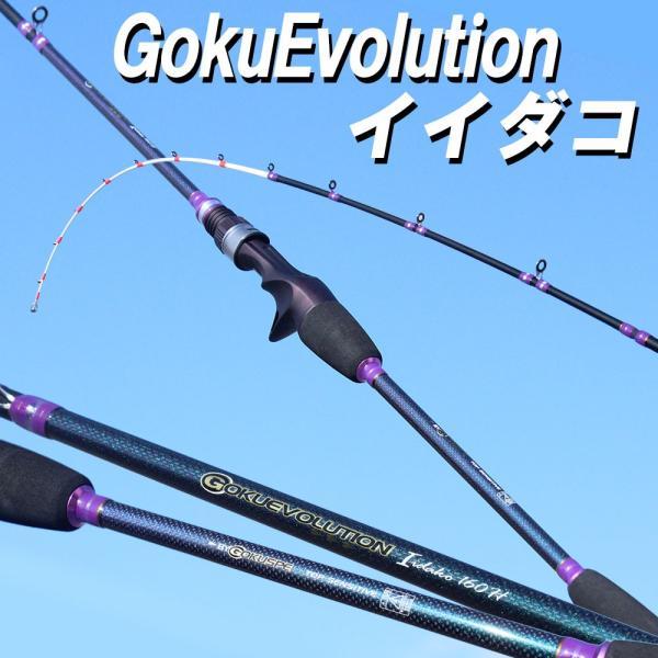 船イイダコ専用ロッド GokuEvolution Iidako(イイダコ) 160H (goku-085951)
