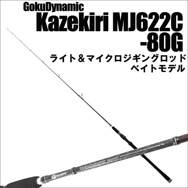 マイクロジギング ゴクダイナミックカゼキリ MJ622C-80G ベイトタイプ(Luer wt:MAX80g)(goku-086569)
