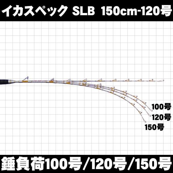 総糸巻 イカ直結釣法 Gokuspecial Ika Spec SLB 150-120(goku-950899)