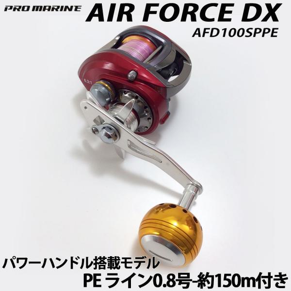 プロマリン エアフォース DX AFD100SPPE ライン付き(PE0.8号-約150m)パワーハンドル搭載モデル (hd-369860)