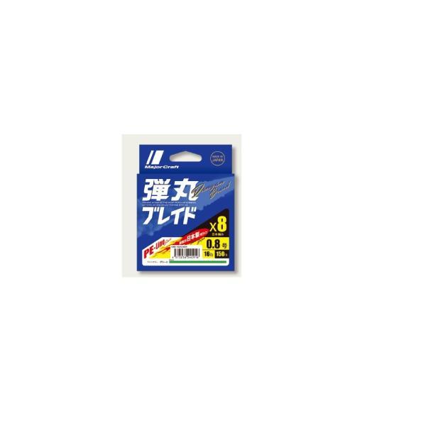 【Cpost】メジャークラフト 弾丸ブレイドX8 150m 1.2号 グリーン(major-240930)