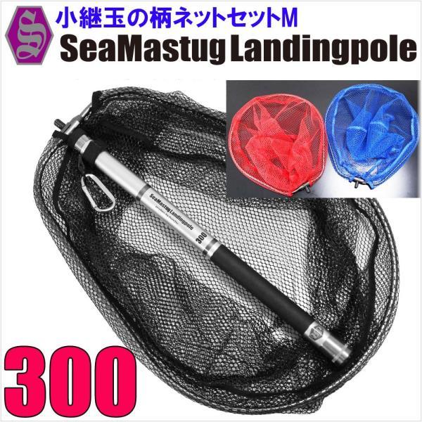 ランディングセット SeaMastug Landing Pole 300 + ランディングネットM 黒 /青/赤/紫(ori-087412-m)