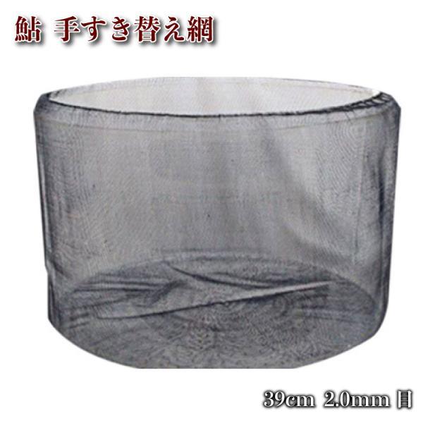[ポイント10倍] 【Cpost】鮎(アユ)手すき 替網 39cm/2mm目 (ori-3920)