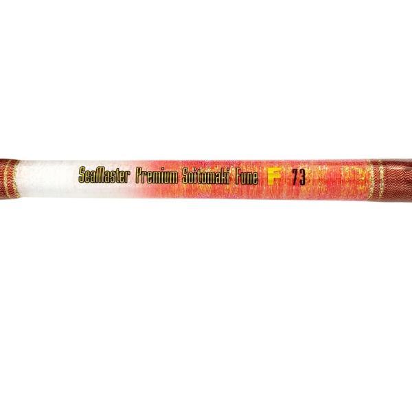 青物落とし込みに 総糸巻船竿 SeaMaster Premium Soitomaki Fune F 73 230 S(40-120号)/M(60-150号) (ori-f73-230-9525)