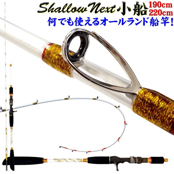 Shallow Next(シャローネクスト)小船 195-220 (15〜50号)(30〜80号) (ori-next-)