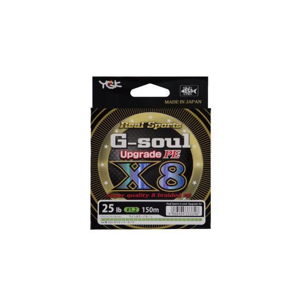 【Cpost】YGKよつあみ リアルスポーツ G-soul X8 アップグレード 150m 0.8号 ライムグリーン (ygk-333322)