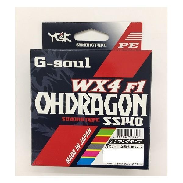 【Cpost】YGKよつあみ G-SOUL オードラゴン WX4 F-1 5カラード 200m 2.0号(ygk-341679)