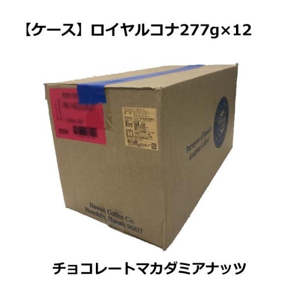【ケース】【同梱不可】ロイヤルコナ チョコレートマカダミアナッツ 227g(8oz)×12 /中挽き/賞味期限120日以上/まとめ買いでお得