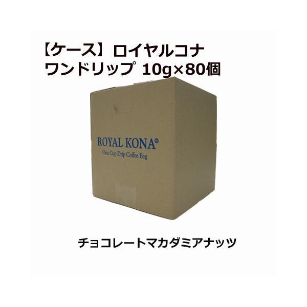 【ケース】【ワンドリップ】 ロイヤルコナ チョコマカダミアナッツ  10g×80個/フレーバーコーヒー・中挽き/賞味150日以上/まとめ買いでお得