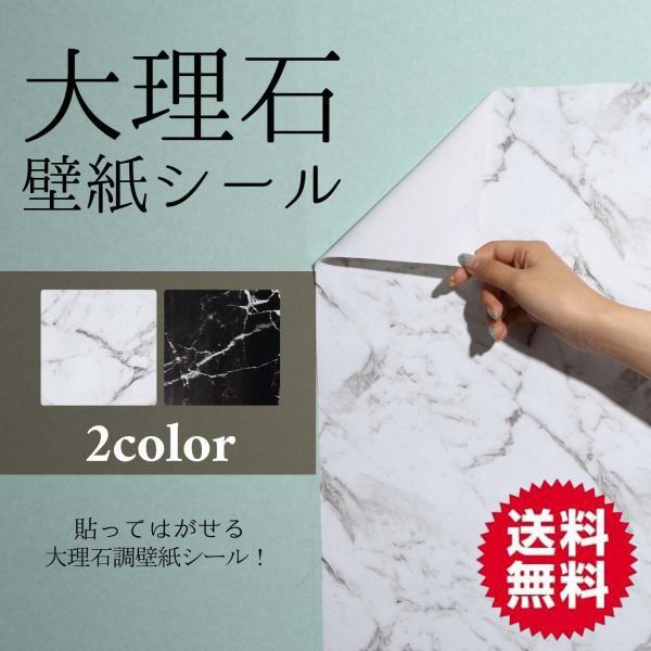 RoomClip商品情報 - 大理石シート 壁紙シール ウォールステッカー 送料無料 カッティングシート 45cmX10m リフォーム