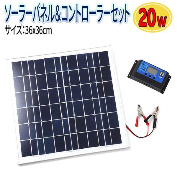 ソーラーパネル 20W ソーラーチャージャー コントローラーセット 送料無料 太陽光発電 20A 12V 24V 対応|orientshop2