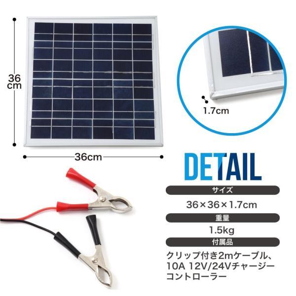 ソーラーパネル 20W ソーラーチャージャー コントローラーセット 送料無料 太陽光発電 20A 12V 24V 対応|orientshop2|04