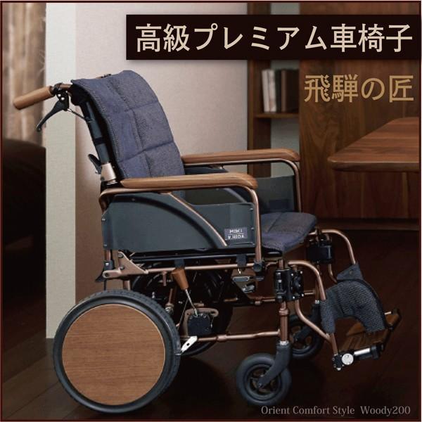 高級プレムアム車椅子 ウッディ200  ( woody200 )飛騨産業とのコラボで生まれたウォルナットを使った家具調おしゃれ車椅子|orientstyle