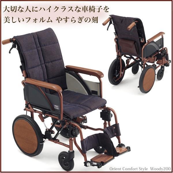 高級プレムアム車椅子 ウッディ200  ( woody200 )飛騨産業とのコラボで生まれたウォルナットを使った家具調おしゃれ車椅子|orientstyle|02