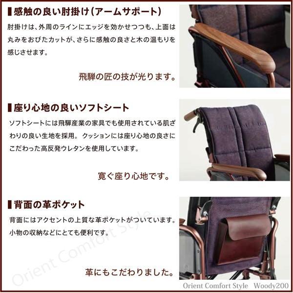 高級プレムアム車椅子 ウッディ200  ( woody200 )飛騨産業とのコラボで生まれたウォルナットを使った家具調おしゃれ車椅子|orientstyle|03