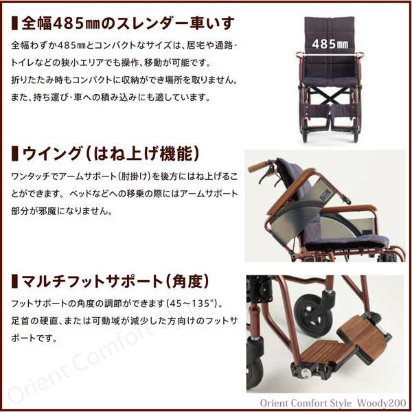 高級プレムアム車椅子 ウッディ200  ( woody200 )飛騨産業とのコラボで生まれたウォルナットを使った家具調おしゃれ車椅子|orientstyle|04