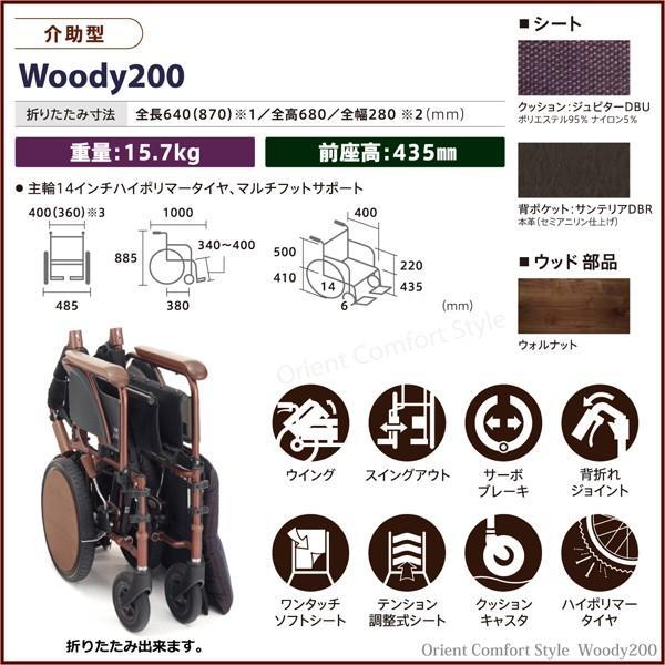 高級プレムアム車椅子 ウッディ200  ( woody200 )飛騨産業とのコラボで生まれたウォルナットを使った家具調おしゃれ車椅子|orientstyle|06