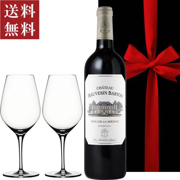 誕生日 ギフト 赤ワイン グラス セット フランス ボルドー シャトー・シェーン・ヴュ 2015年 ドイツ製 ペアグラス 2個|origin-gourmet